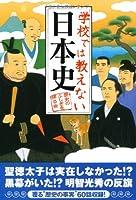 学校では教えない日本史 (扶桑社文庫)
