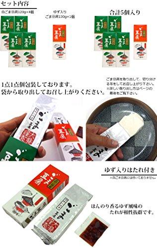 大覚総本舗ごま豆腐高野山ゴマ豆腐胡麻豆腐120g4個130g1個(5個入り)a-3