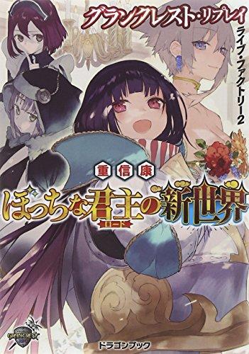 グランクレスト・リプレイ ライブ・ファクトリー (2) ぼっちな君主の新世界 (富士見ドラゴンブック)