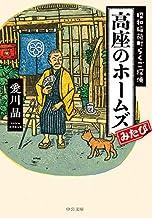 表紙: 高座のホームズみたび 昭和稲荷町らくご探偵 (中公文庫) | 愛川晶