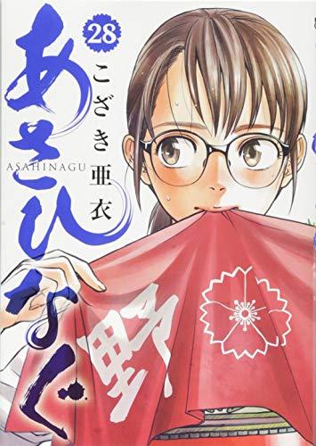 あさひなぐ (28) (ビッグコミックス)