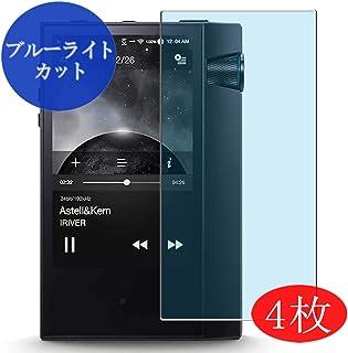 4枚 VacFun Astell&Kern AK70 MKII Astell Kern ブルーライトカット 自己修復 日本製素材 4H フィルム 保護フィルム 気泡無し 0.14mm 液晶保護 フィルム プロテクター 保護 フィルム(*非 ガラスフィルム 強化ガラス ガラス ) ブルーライト カット ニューバージョン