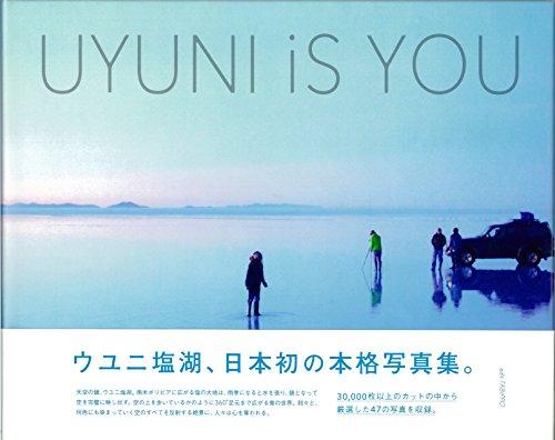いろは出版『UYUNI iS YOU/ウユニ塩湖写真集』