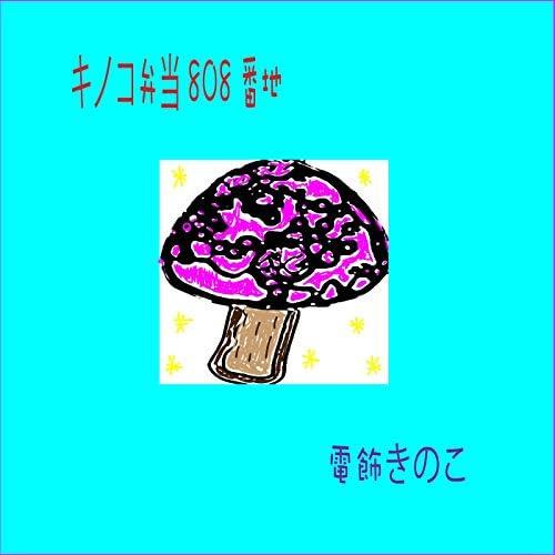 Mushroom-P & Una Otomachi