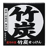 国産・日本製 虎竹の里 竹炭石鹸(100g)1個 アトピー体質の自分と家族のために作りました 敏感肌、乾燥肌にも優しく竹炭パワーでしっとり洗いあげます