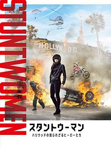 スタントウーマン ハリウッドの知られざるヒーローたち(字幕版)