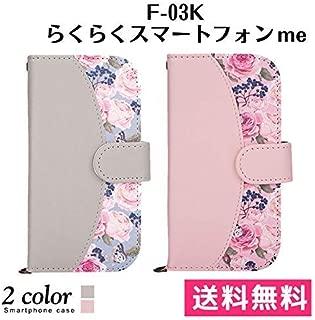 ラクラクスマートフォン me F-03K/花柄レザーフリップケース/PK