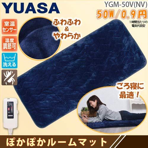 ユアサプライムス『ぽかぽかルームマット(YGM-50V)』