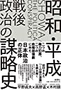 昭和・平成 戦後政治の謀略史