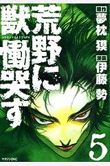 荒野に獣 慟哭す(5) (マガジンZKC) コミック
