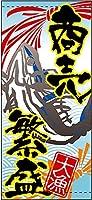商売繁盛(ターポリン) 店頭幕 No.3696(受注生産) [並行輸入品]