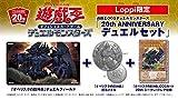 遊戯王 Loppi限定 20th ANNIVERSARY デュエルセット オベリスクの巨神兵