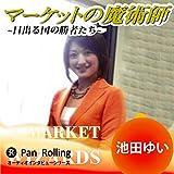 マーケットの魔術師 ~日出る国の勝者たち~ Vol.40