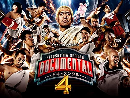 HITOSHI MATSUMOTO Presents Documental Season 4