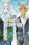 BEAST COMPLEX 3 (少年チャンピオン・コミックス)