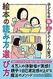 子どもの脳と心がぐんぐん育つ 絵本の読み方 選び方