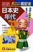 高校日本史年代スーパー暗記法