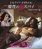 シルヴィア・クリステル 魔性の女スパイ HDリマスター版 ブルーレイ[Blu-ray/ブルーレイ]