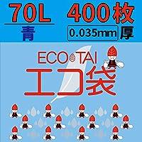 70L 青ごみ袋【厚さ0.035mm】400枚入り【Bedwin Mart】