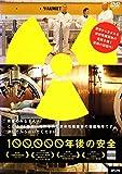 100,000年後の安全 [DVD] image