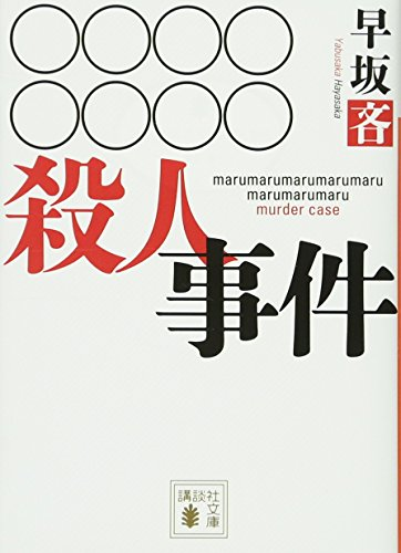 ○○○○○○○○殺人事件 (講談社文庫)