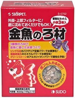 スドー 金魚の濾材 300g