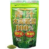 ユウキ製薬 青汁大麦若葉100% 30日分 150g