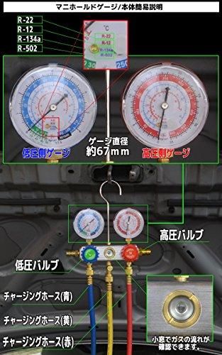 『マニホールドゲージ エアコンガスチャージ 対応冷媒 R134a R12 R22 R502 缶切&クイックカプラー付き』の5枚目の画像