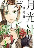 月光社ボーレイ奇譚 3 (ボニータ・コミックス)