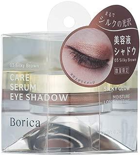 Borica 美容液ケアアイシャドウ<シルキーグロウ03(03 Silky Brown)