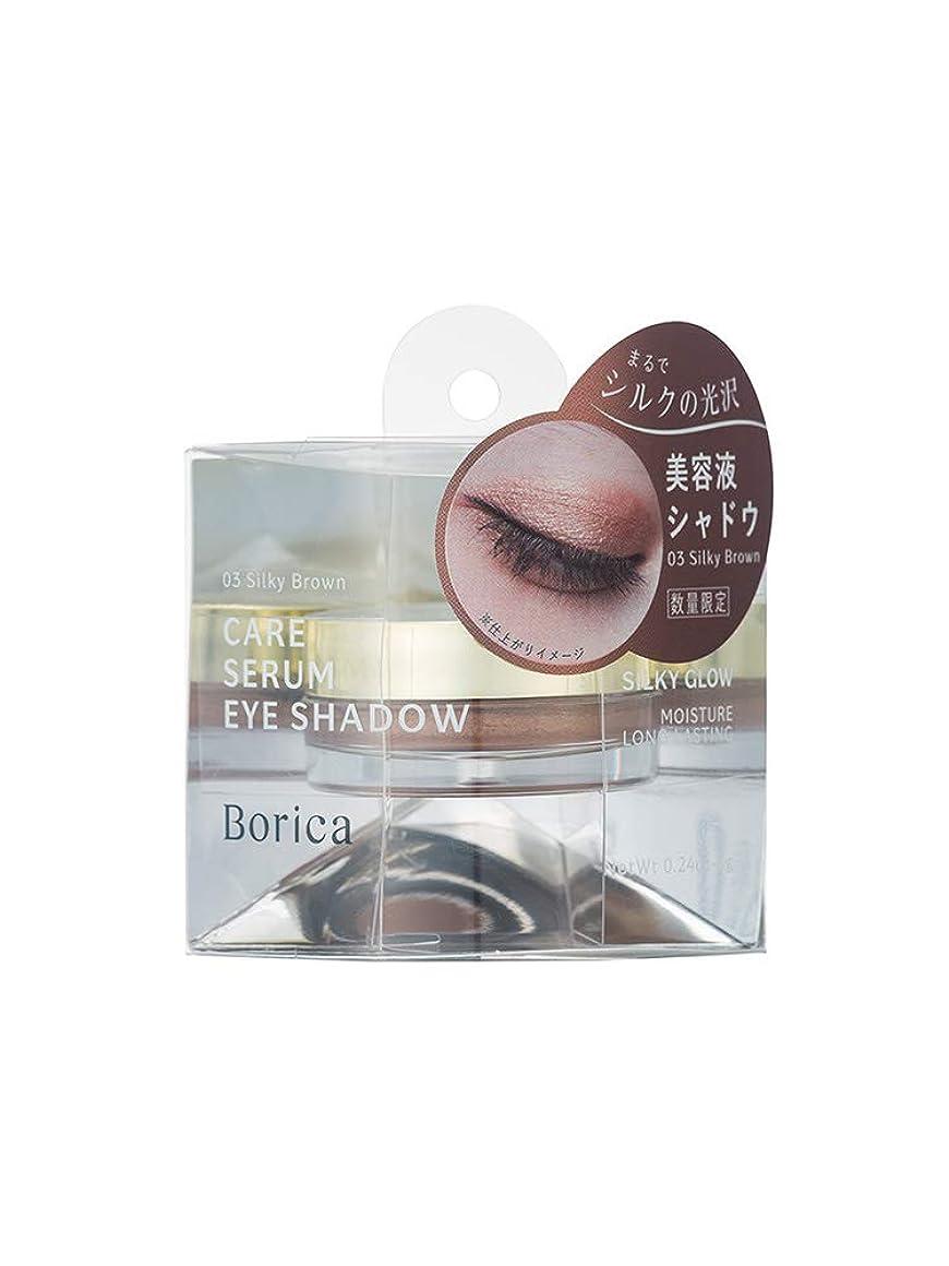 協会排泄物ヒステリックBorica 美容液ケアアイシャドウ<シルキーグロウ03(03 Silky Brown)