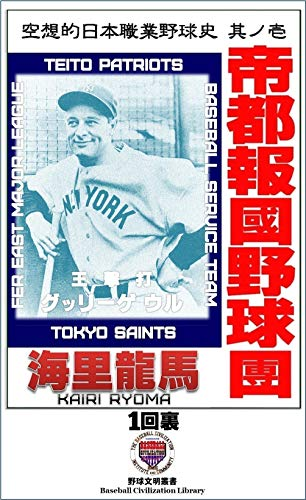 TEITO PATORIOTS Baseball Service Team Bottom of 1st inning: November of Showa9 1934 Fictional History of Professional Baseball in Japan Episode1 (Baseball Civilization Library) (Japanese Edition)