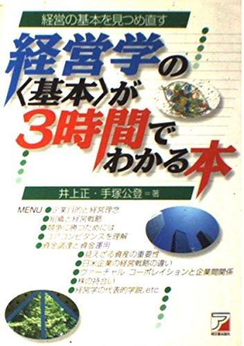 経営学の基本が3時間でわかる本―経営の基本を見つめ直す (ASUKA BUSINESS)の詳細を見る