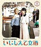 古川未鈴と古畑奈和のいにしえ乙女酒 五坏(いつつき)[Blu-ray/ブルーレイ]