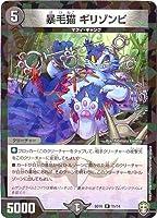 デュエルマスターズ DMSD-16/11/R/暴毛猫 ギリゾンビ