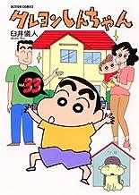 クレヨンしんちゃん (Volume33) (Action comics)