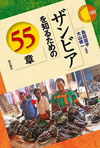 ザンビアを知るための55章 (エリア・スタディーズ 180)の詳細を見る