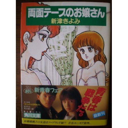 両面テープのお嬢さん (角川文庫―スニーカー文庫)