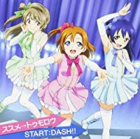 Susume Tommorow/Start: Dash by U's: SUSUME TOMORROW O.S.T. (2013-02-20)