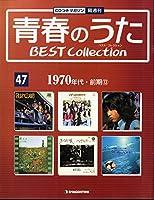 青春のうた BEST COLLECTION No.47 1970年代・前期⑬[デアゴスティーニジャパン][CD]