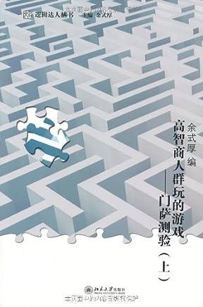 高智商人群玩的游戏:门萨测验(套装上下册) (逻辑达人丛书)