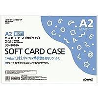 コクヨ ソフトカードケース 軟質 A2 クケ-3062N Japan