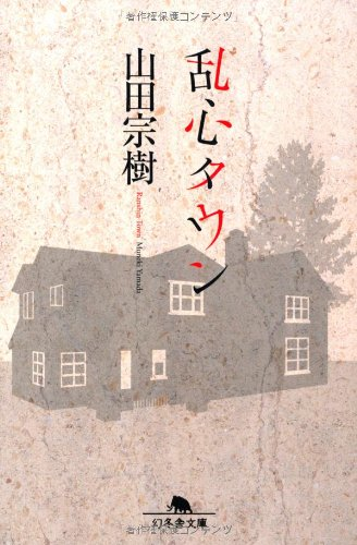 乱心タウン (幻冬舎文庫)