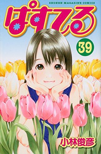 ぱすてる(39) (講談社コミックス) - 小林 俊彦