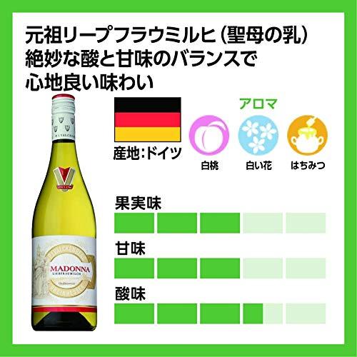 【100年の歴史ある甘口ドイツワイン】マドンナリープフラウミルヒ[白ワイン甘口ドイツ750ml]