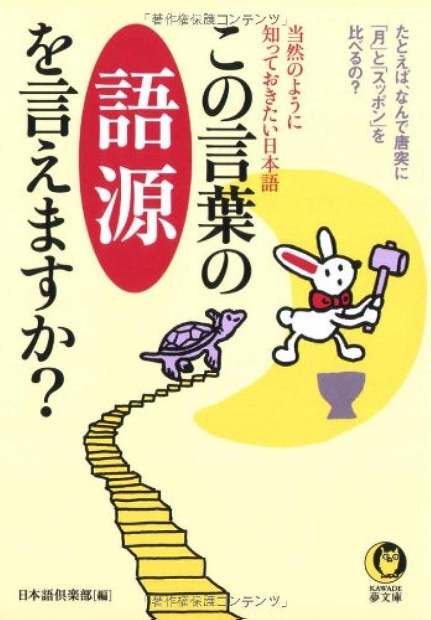 調べる勤勉明確なこの言葉の語源を言えますか?―当然のように知っておきたい日本語 (KAWADE夢文庫)