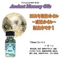 SEDONA Ancient Memory Oils セドナ アンシェントメモリーオイル 惑星オイル Moon 月 ムーン 15ml