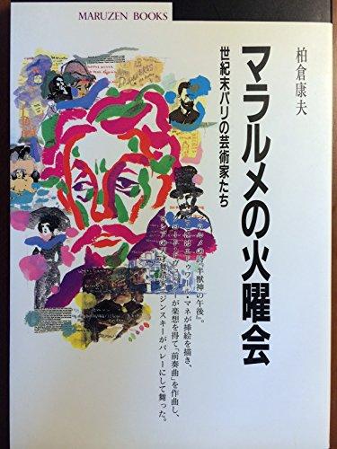 マラルメの火曜会―世紀末パリの芸術家たち (丸善ブックス)