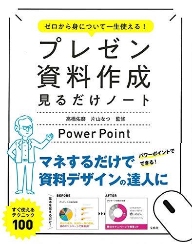 高橋佑磨『ゼロから身について一生使える! プレゼン資料作成見るだけノート』