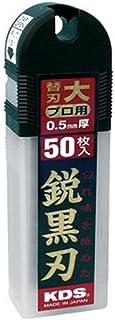 ムラテックKDS カッター替刃鋭黒刃(大)50枚入 LB-50BH